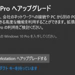 Windows10 Pro 格安でアップグレードしてみた