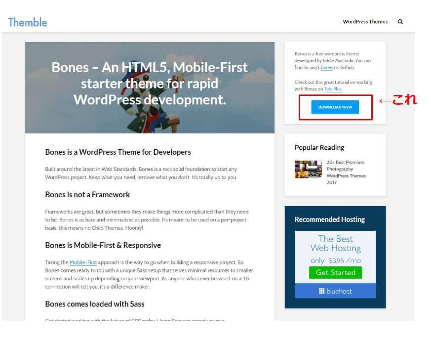 Bonesホームページ