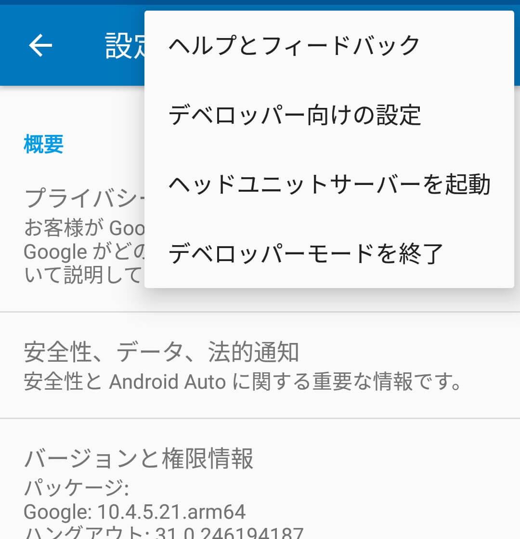 android auto設定メニュー
