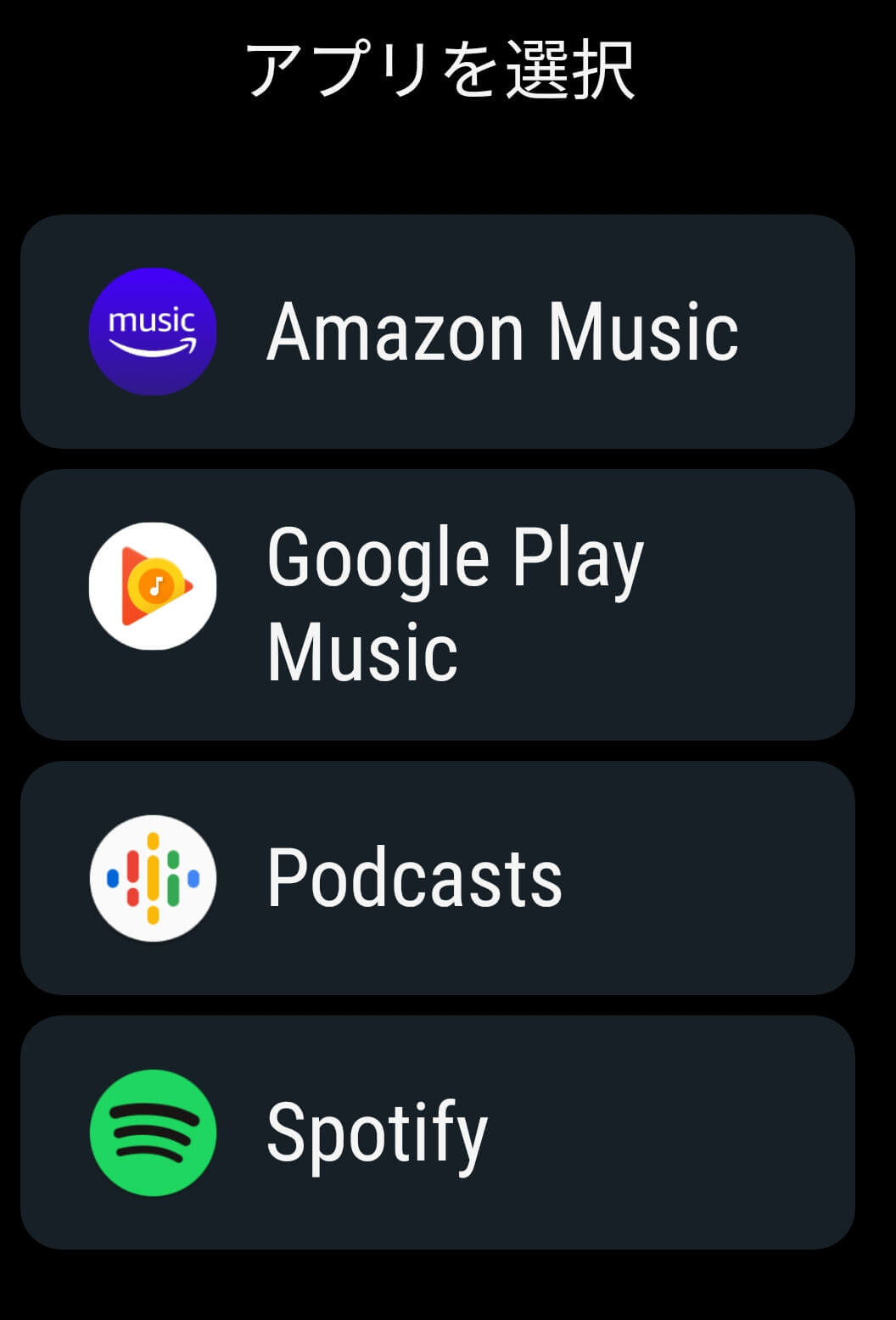android auto音楽アプリ一覧