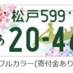 【2020年5月交付開始】松戸ナンバープレートのデザインと申込方法