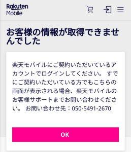 楽天モバイル_お客様の情報が取得できませんでした