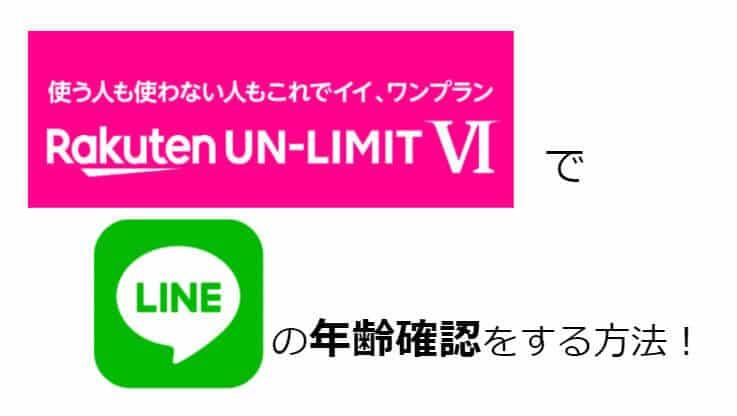 楽天モバイルでLINEの年齢確認をする方法