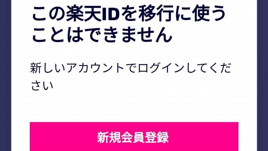 【2stepで解決】「この楽天IDを移行に使うことはできません」と表示される対処方法!
