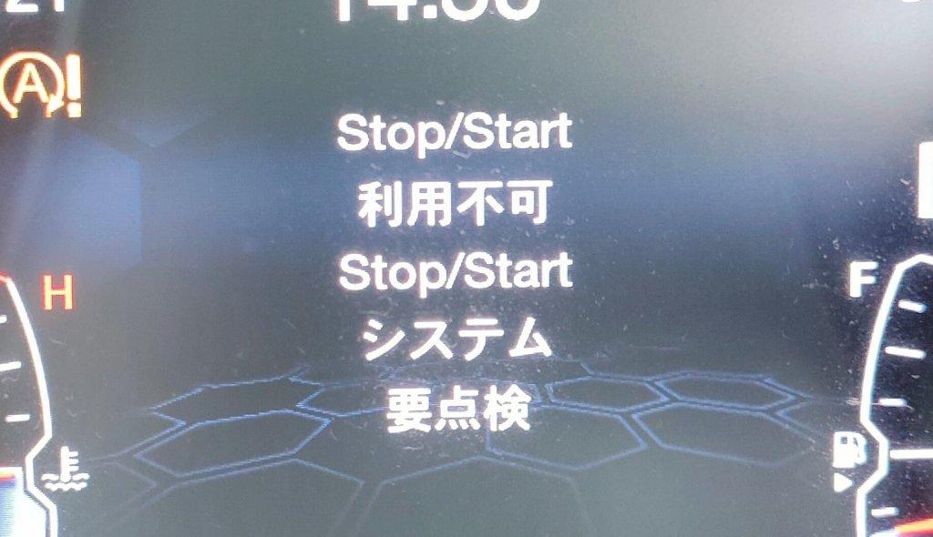 stop/start利用不可・要点検