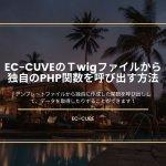 EC-CUBEのTwigからPHP関数を呼び出す方法