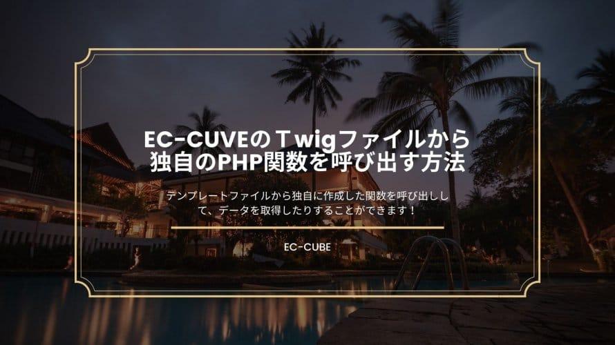 EC-CUBEのTwigから独自PHP関数を呼び出す方法