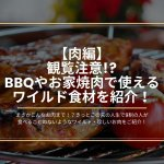 観覧注意!?BBQやお家焼肉で変わり種の人気食材20選!【お肉特集】