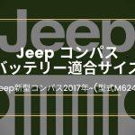 Jeepコンパスのバッテリー適合サイズと交換方法(2017年~型式M624)