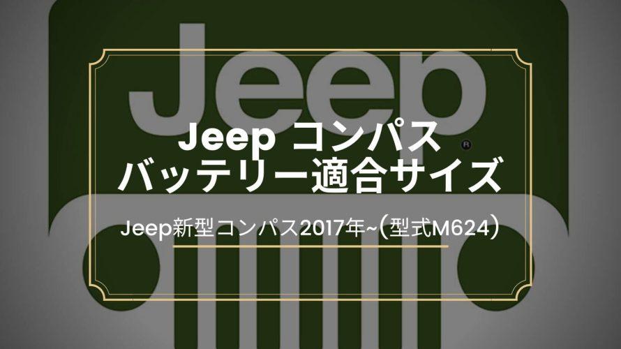 Jeepコンパスのバッテリー適合サイズ