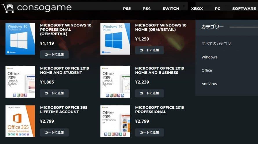自作PCに使えるWindowsリテール版OSはConsogeme
